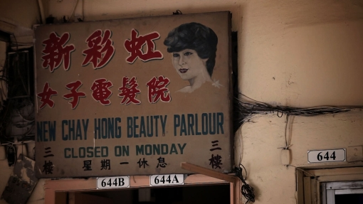 New Chay Hong Beauty Parlour was one of the places featured in Old Romances